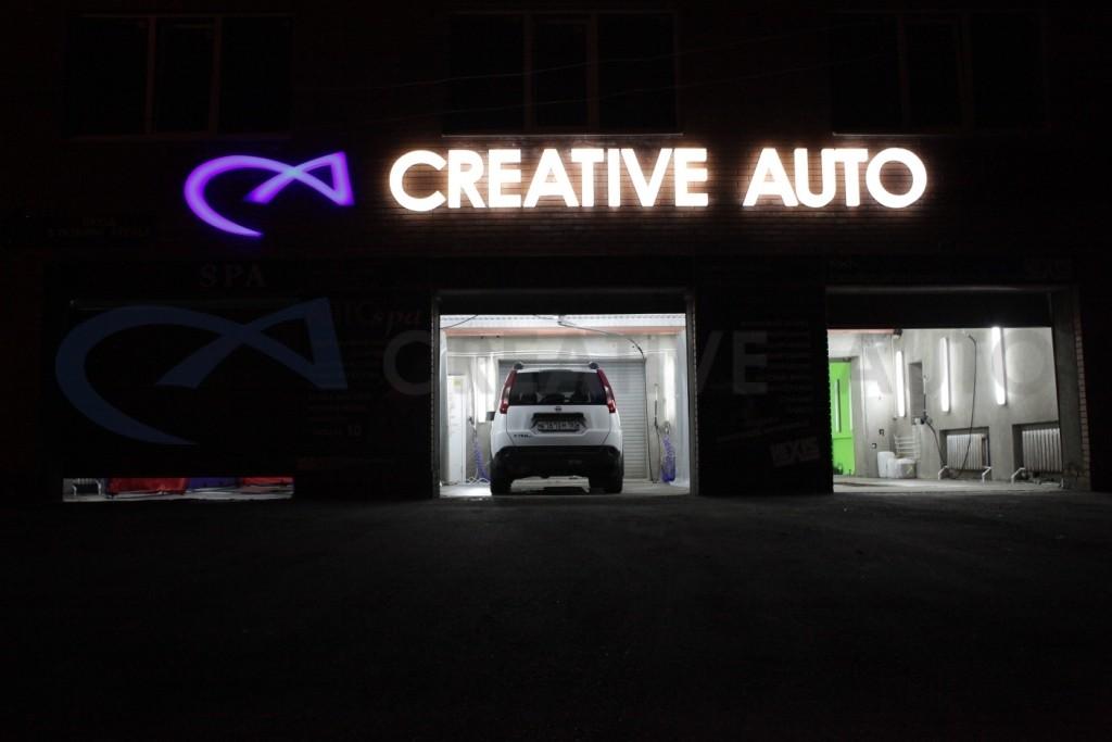 Креатив-Авто в новом здании!